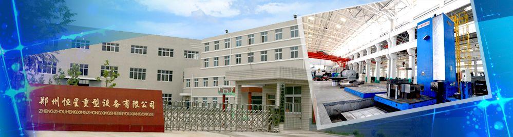 郑州市恒星重型设备有限公司